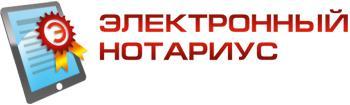 _Электронный Нотариус