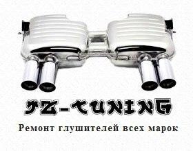 _JZ Tuning - Ремонт и тюнинг выхлопных систем